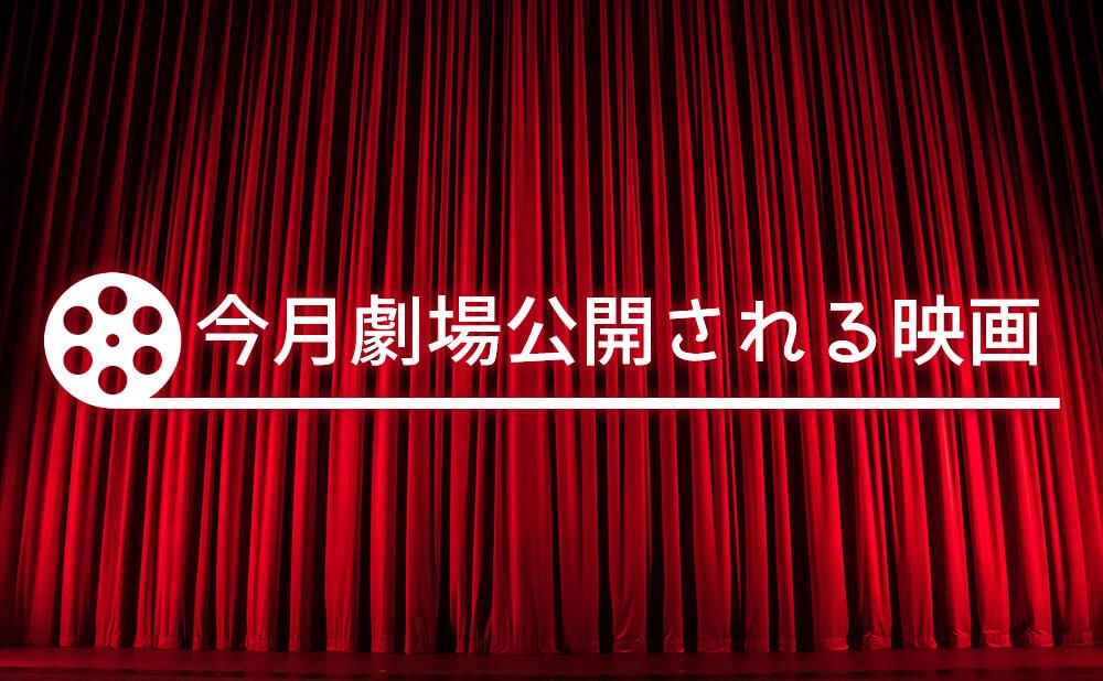 今月劇場公開映画