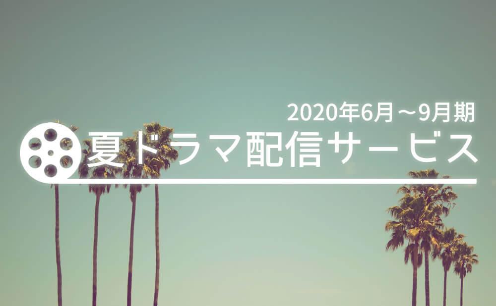 2020年夏ドラマ