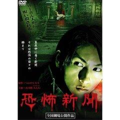 恐怖新聞(2011年版映画)
