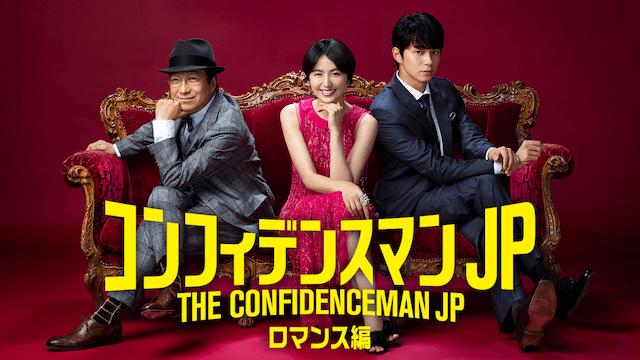 コンフィデンスマンJP -ロマンス編-