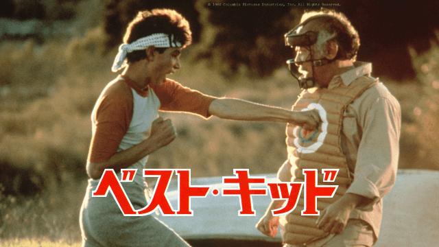 ベストキッド(1984年版)