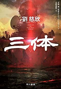 三体(ドラマ版)画像