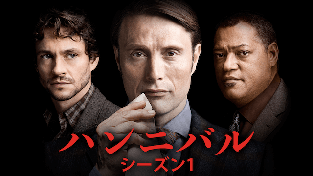 ハンニバル シーズン1 (ドラマ)