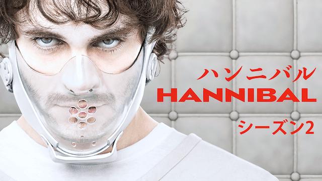 ハンニバル シーズン2 (ドラマ)