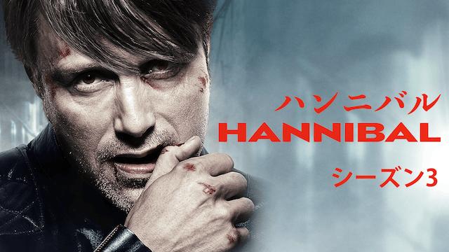 ハンニバル シーズン3 (ドラマ)