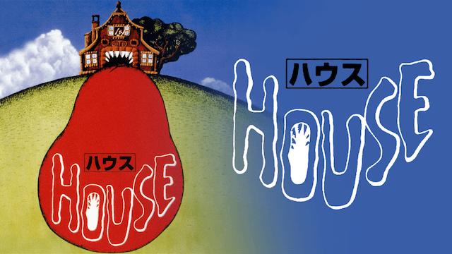 HOUSE ハウス(大林監督作品)