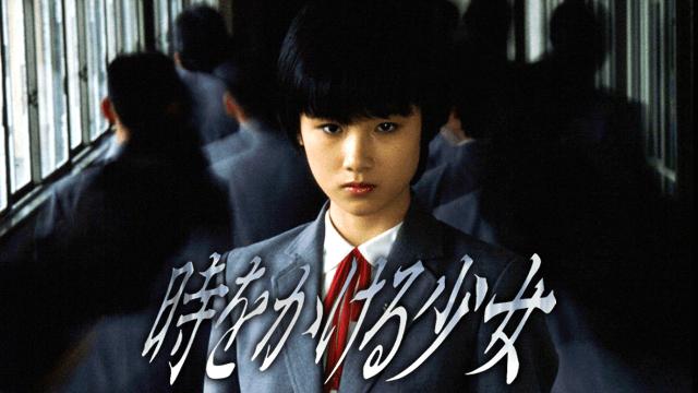 時をかける少女(大林監督作品)