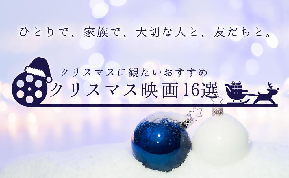 クリスマス映画16選