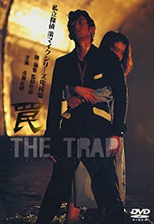 私立探偵 濱マイク 映画完結編 罠 THE TRAP