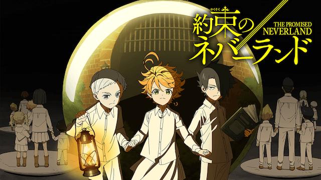 約束のネバーランド(テレビアニメ第一期)