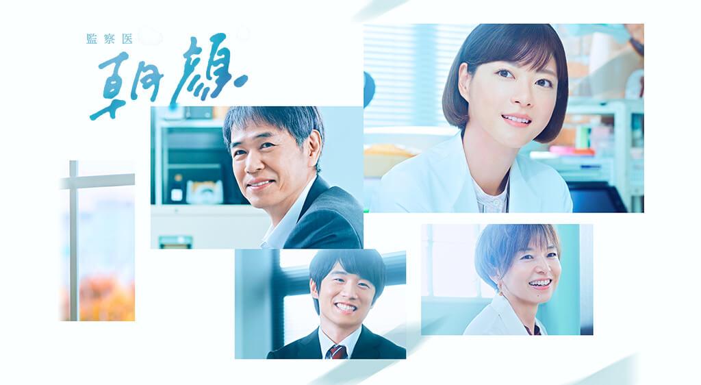 監察医 朝顔 第2シリーズ(ドラマ)
