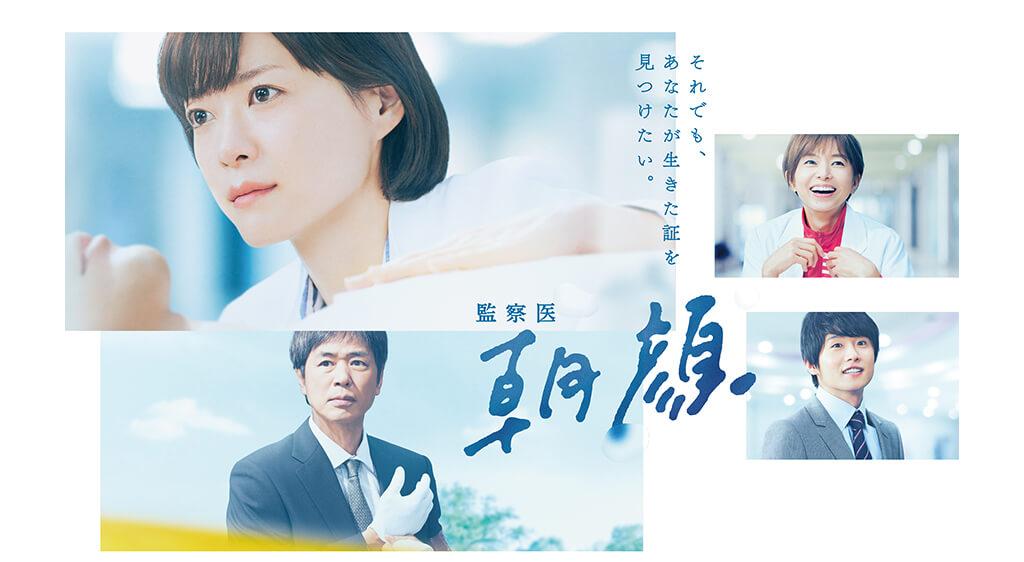 監察医 朝顔 第1シリーズ(ドラマ)