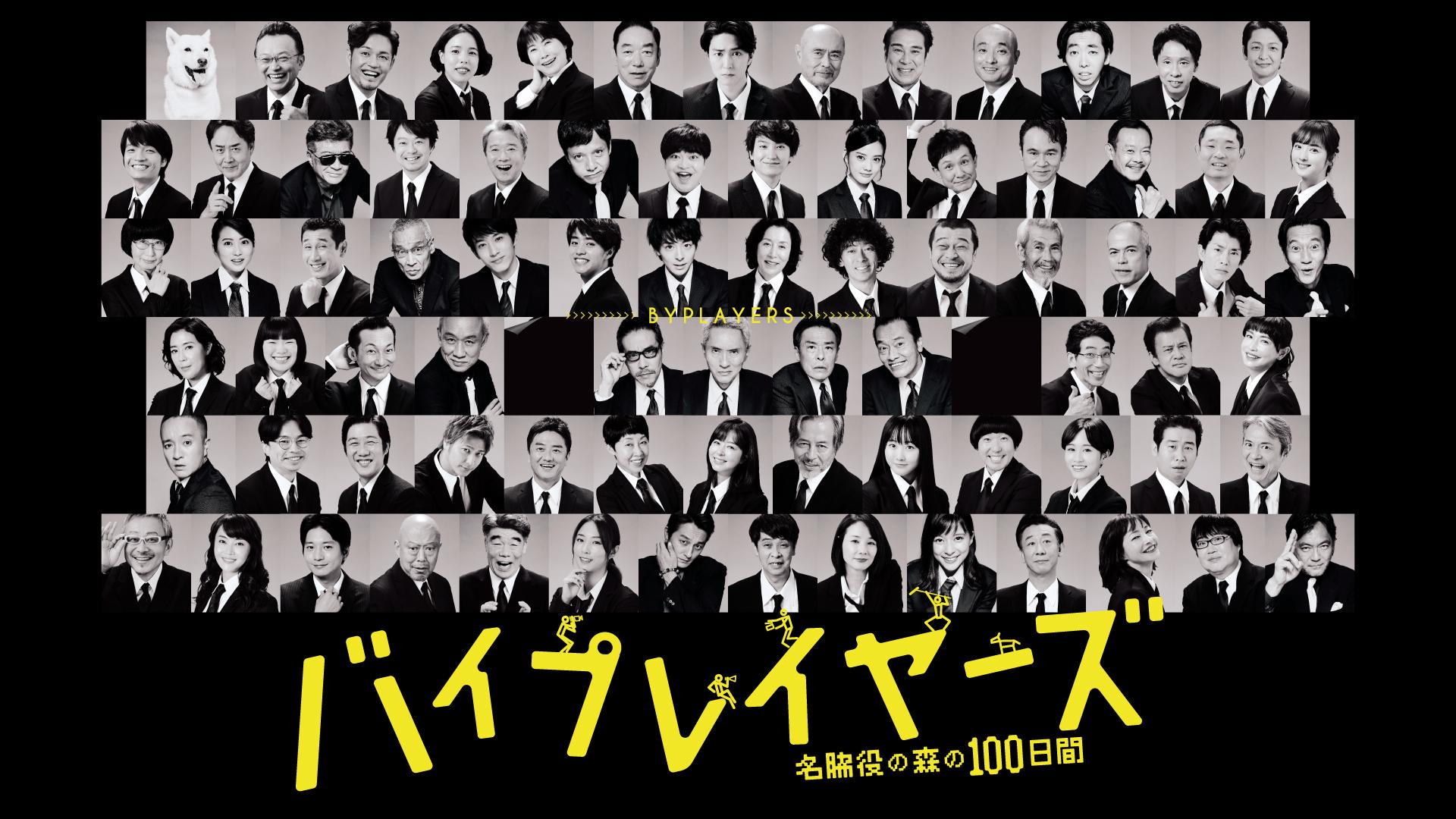 バイプレイヤーズ~名脇役の森の100日間~