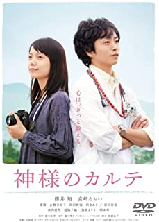 神様のカルテ(映画)