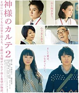 神様のカルテ2(映画)
