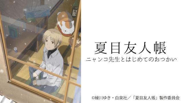 夏目友人帳 ニャンコ先生とはじめてのおつかい