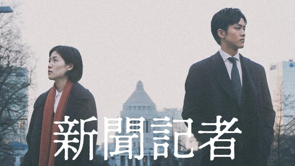新聞記者(映画)