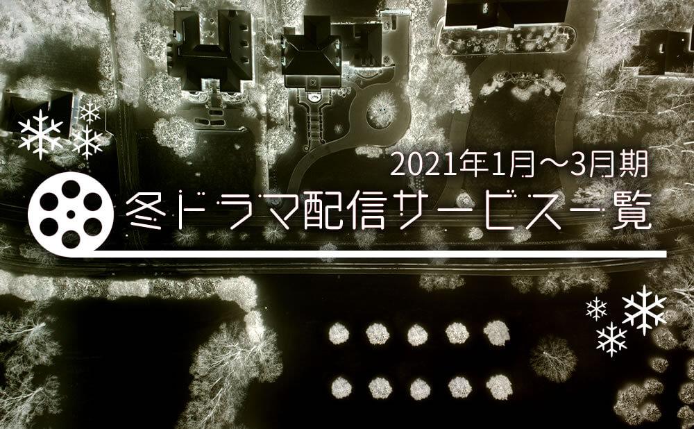 2021年1~3月期冬ドラマ