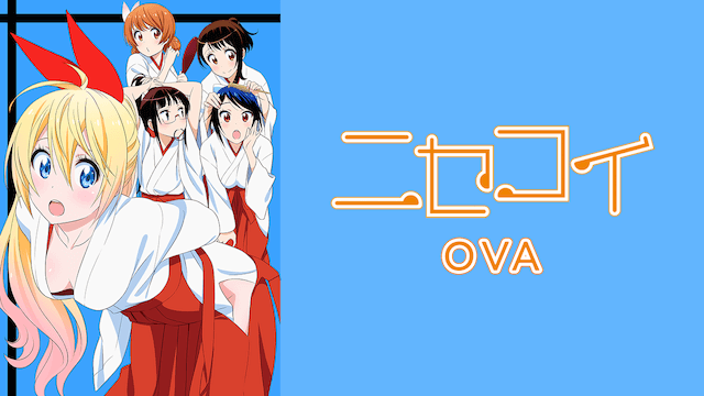 ニセコイ(アニメ)OVA 1