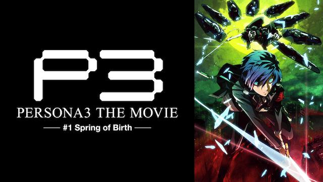 劇場版「ペルソナ3(PERSONA3 THE MOVIE)」 #1 Spring of Birth