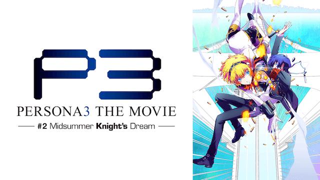 劇場版「ペルソナ3(PERSONA3 THE MOVIE)」#2 Midsummer Knight's Dream