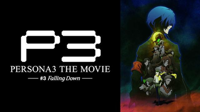 劇場版「ペルソナ3(PERSONA3 THE MOVIE)」#3 Falling Down