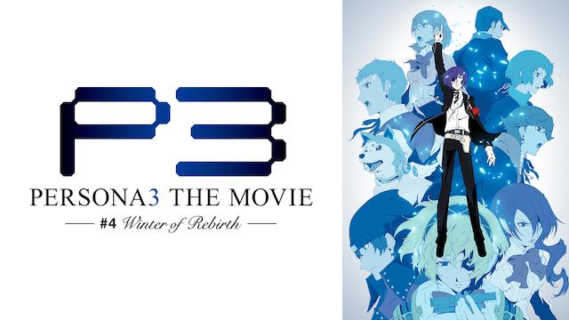 劇場版「ペルソナ3(PERSONA3 THE MOVIE)」#4 Winter of Rebirth