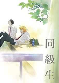 同級生(2016年アニメ映画)