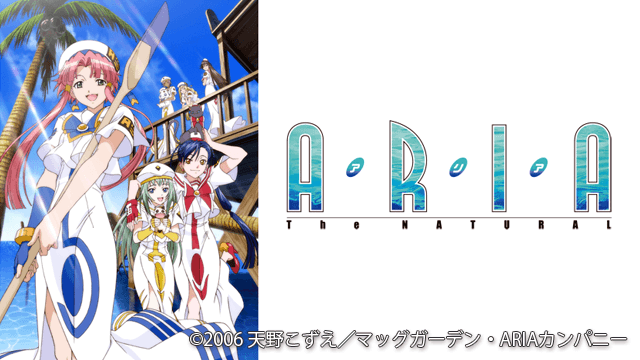 ARIA The NATURAL画像
