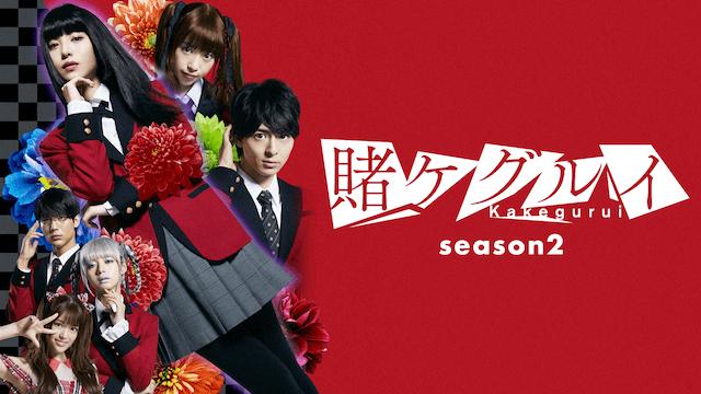 賭ケグルイ season2(テレビドラマ)