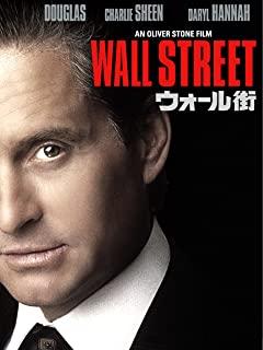 ウォール街(1987年映画)