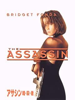 アサシン(1993年映画)