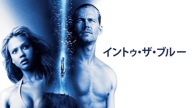 イントゥ・ザ・ブルー