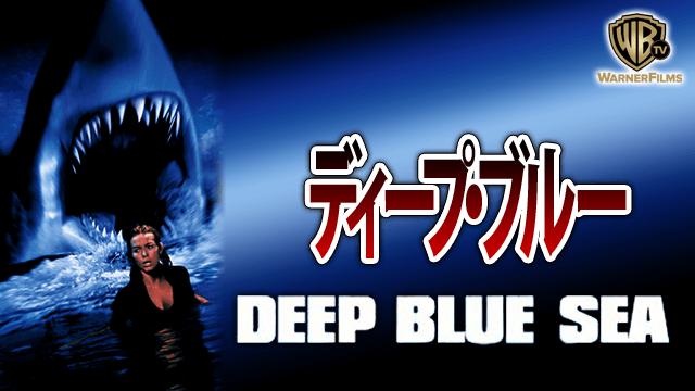 ディープ・ブルー