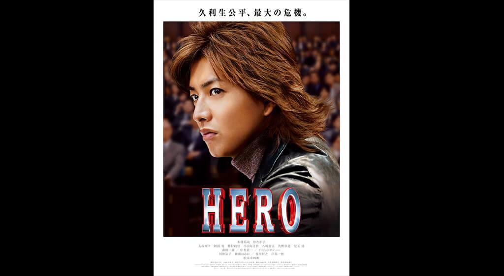HERO画像