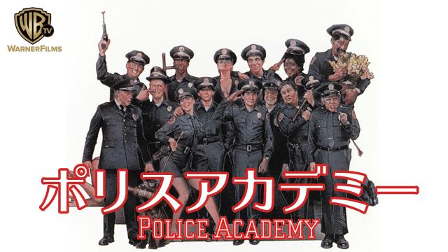 ポリス・アカデミー画像
