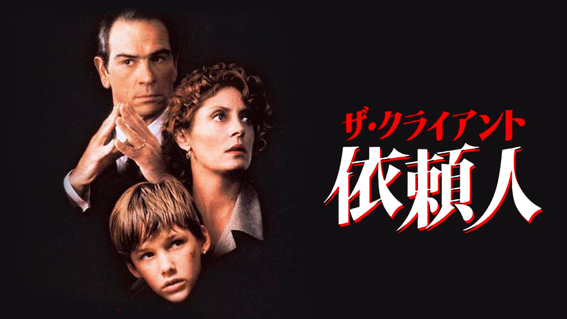 依頼人(1994年アメリカ映画)