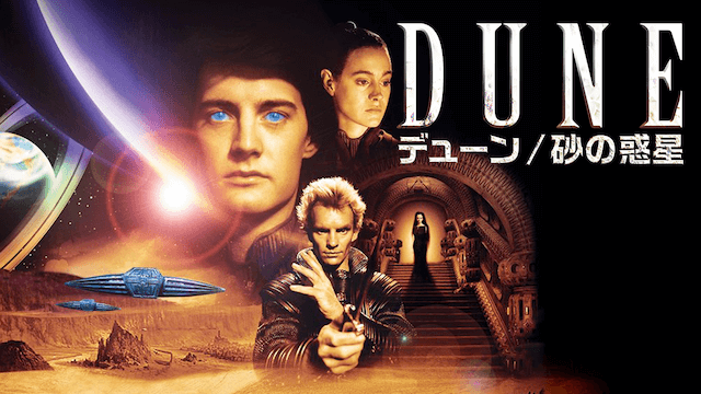 デューン / 砂の惑星(1984年版)画像