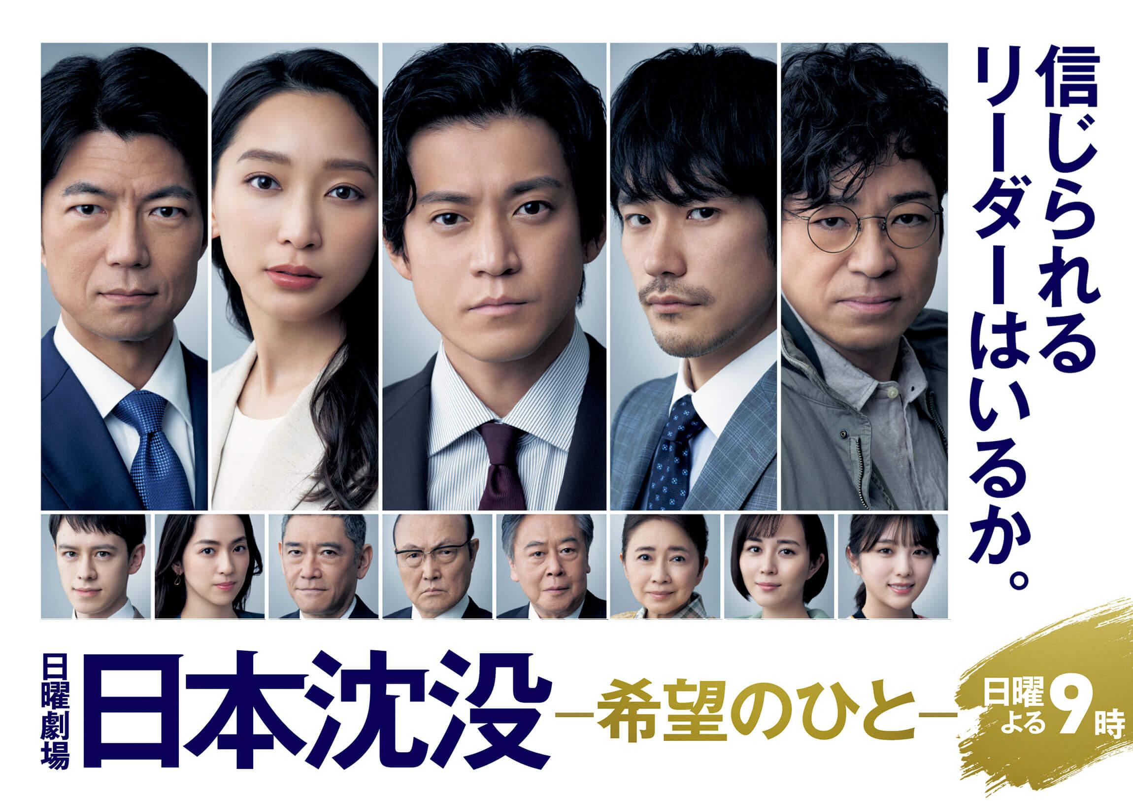日本沈没-希望のひと-画像